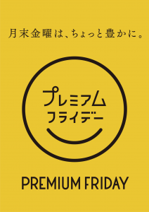 premium-friday-logo