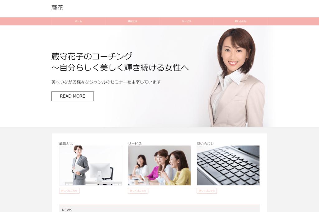 月額3,000円ホームページ
